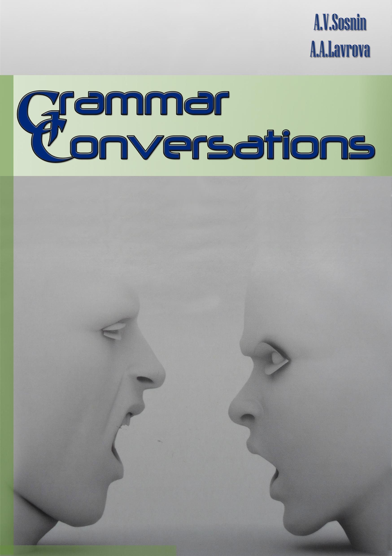 Grammar Dialogues. Грамматические диалоги: Учебно-методическое пособие по грамматике английского языка