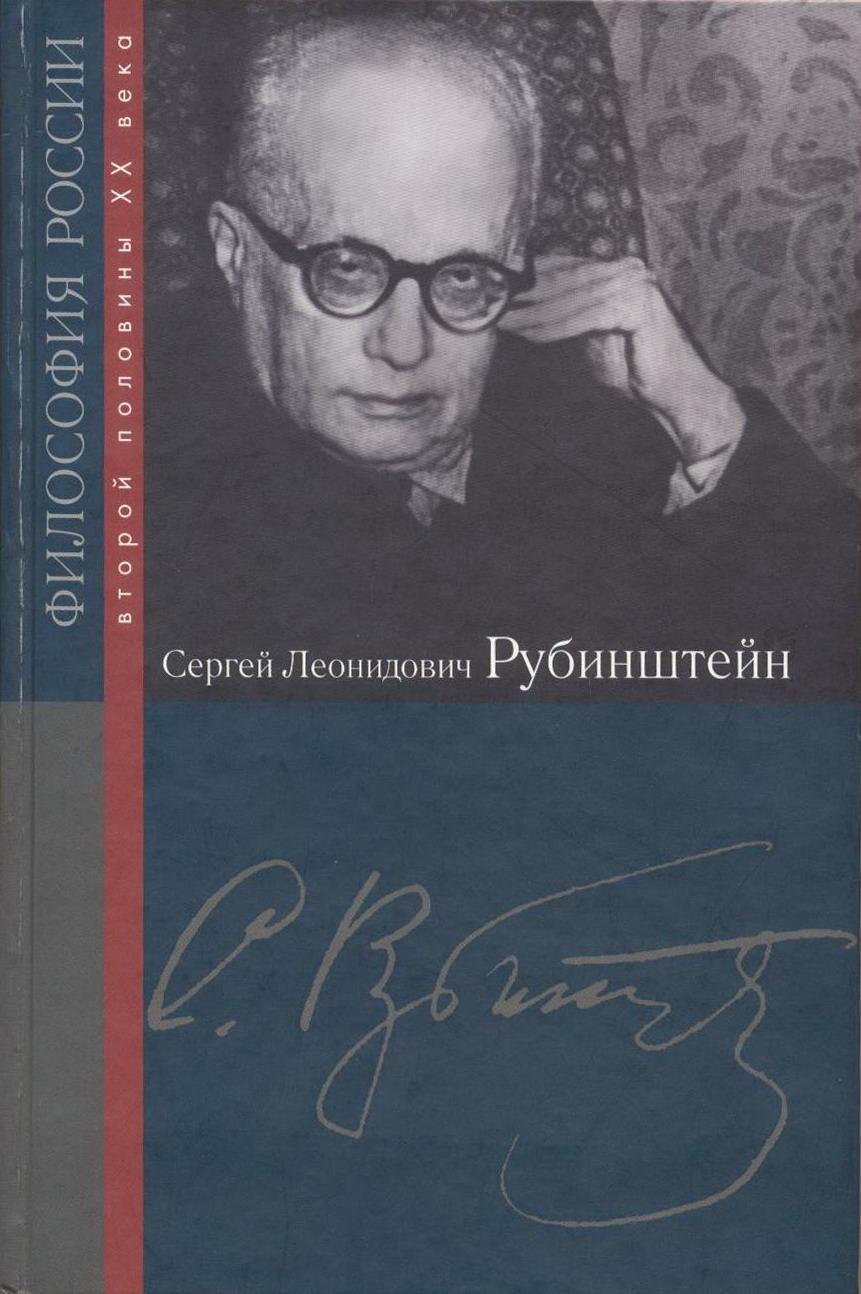 Модели жизненных отношений личности в контексте онто-психологии С.Л. Рубинштейна