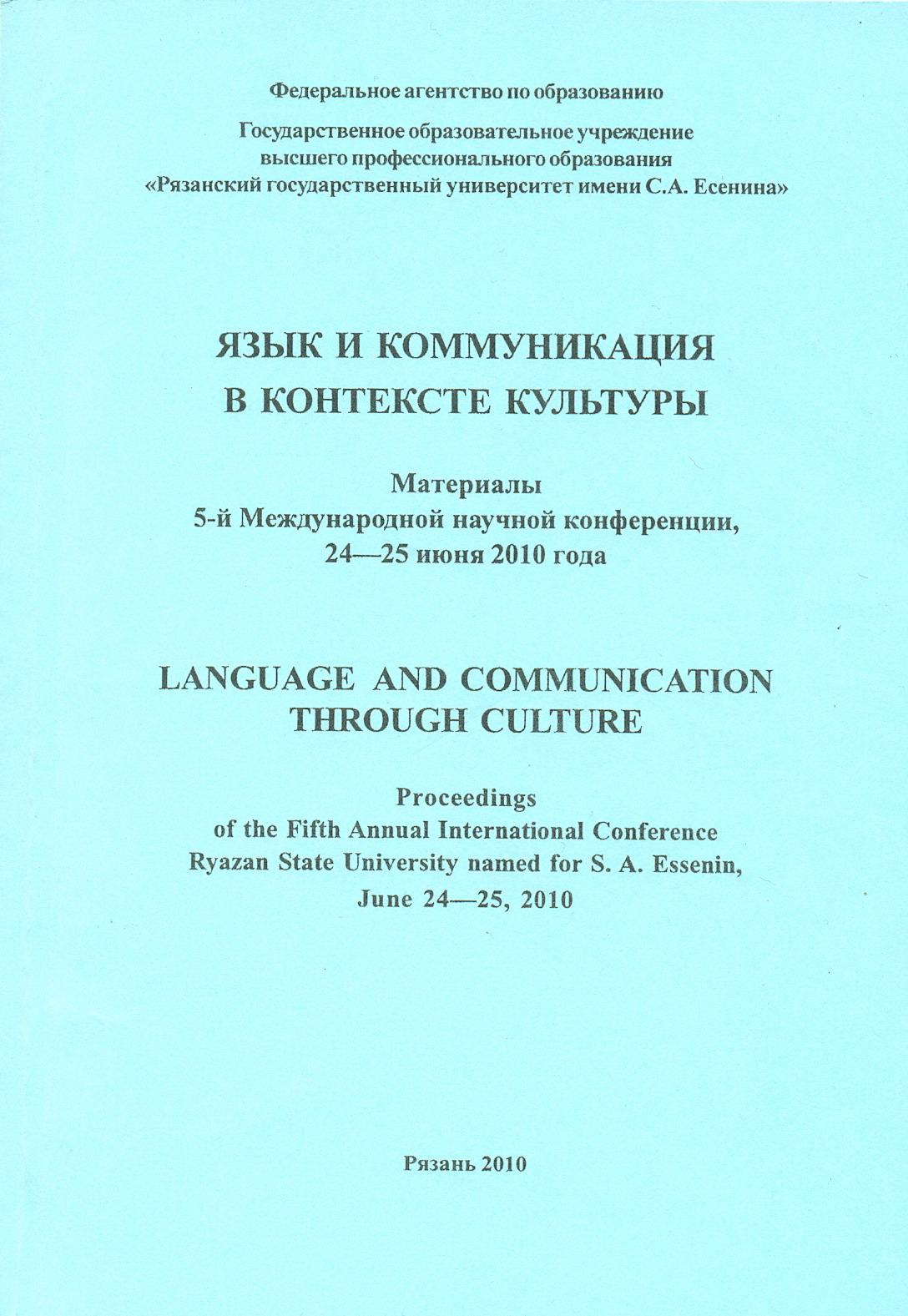 Язык и коммуникация в контексте культуры: материалы 5-й межд. научной конференции, 24-25 июня 2010 г.