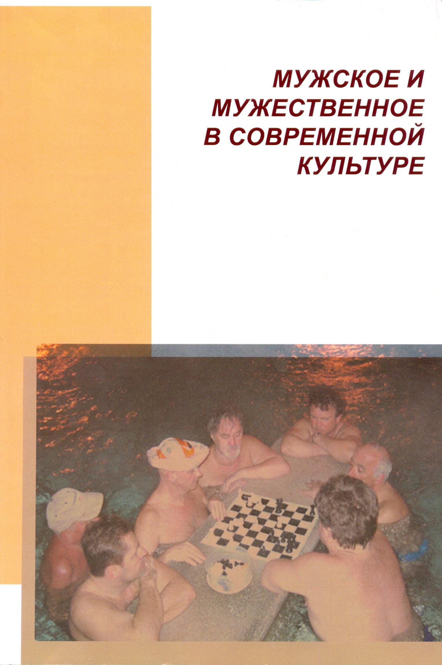 Образ сына в языковом сознании носителей русской и бурятской культур