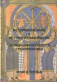 Историописание и историческая мысль западноевропейского Средневековья, в 3-х книгах. Книга 3