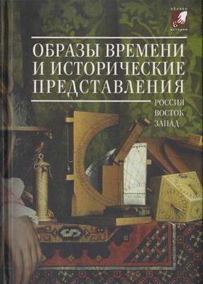 Сознание времени в гуманистической культуре Ренессанса: между авторитетом древности и суверенностью настоящего