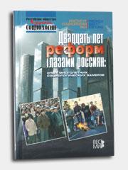 Пореформенные поколения российской молодежи