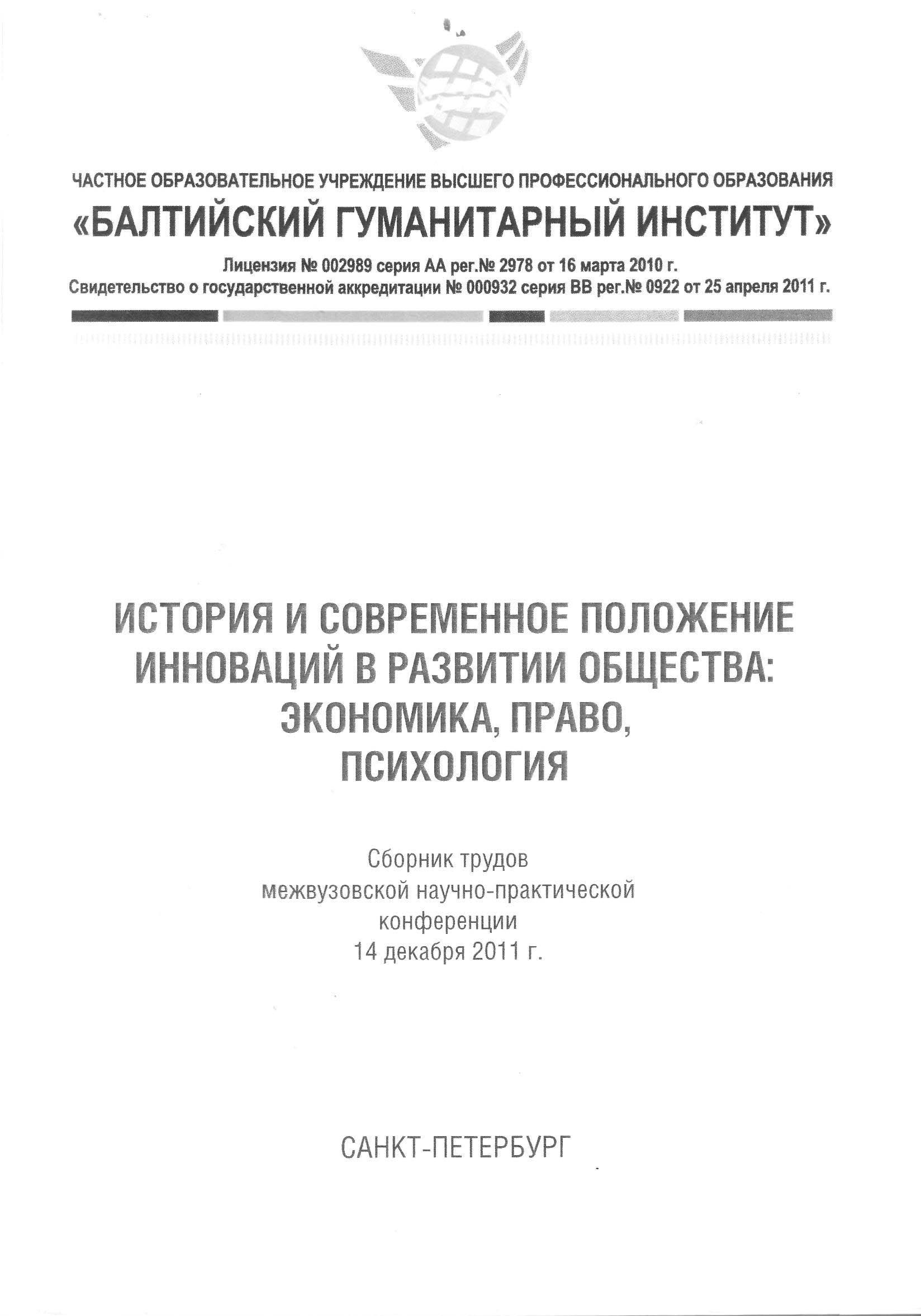 История и современное положение инноваций в развитии общества: экономика, право, психология