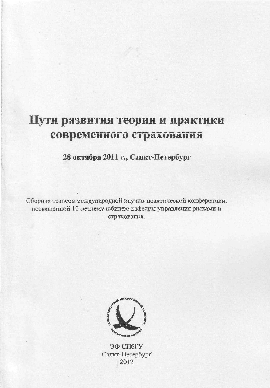 Особенности рынка добровольного медицинского страхования в Санкт- Петербурге