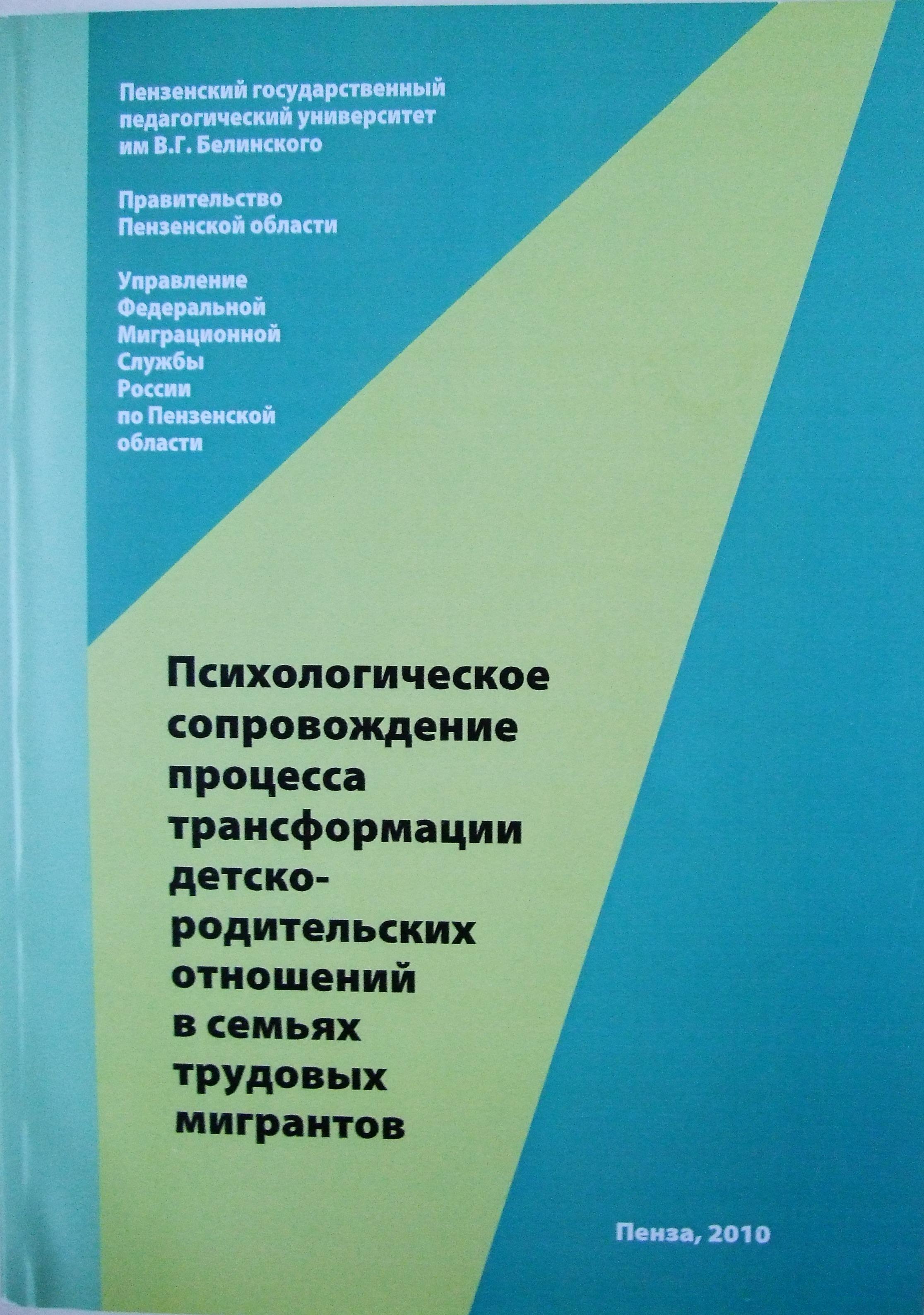 Стратегии взаимодействия мигрантов и населения России в Москве и Ставропольском крае