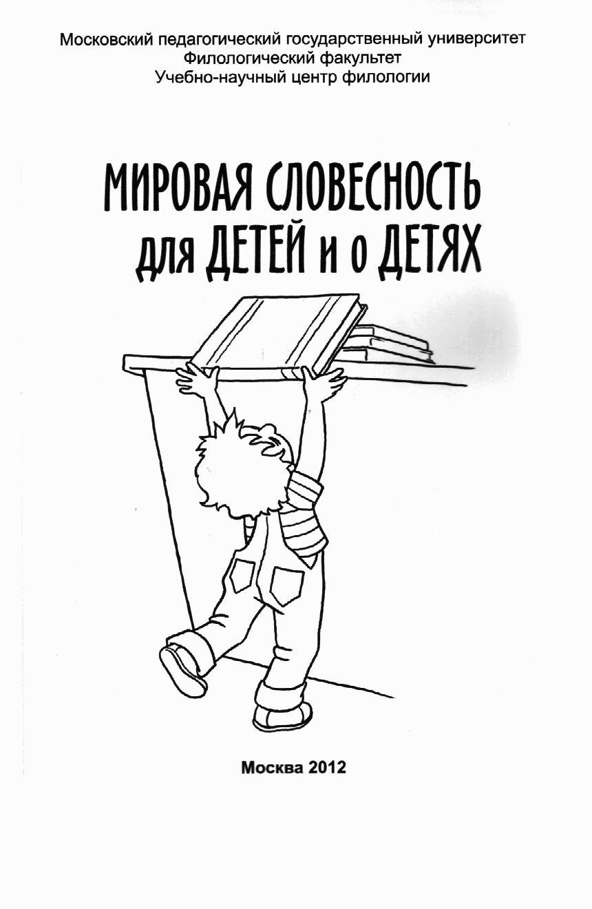 Образы болезни и установки помощи больному в постсоветской учебной литературе для начальной школы
