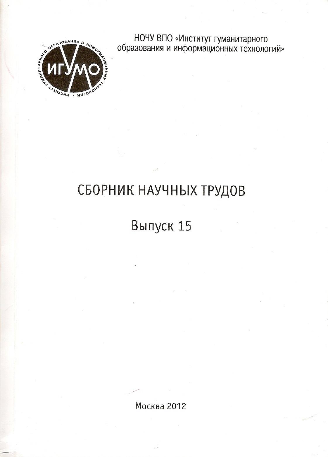 Сборник научных трудов
