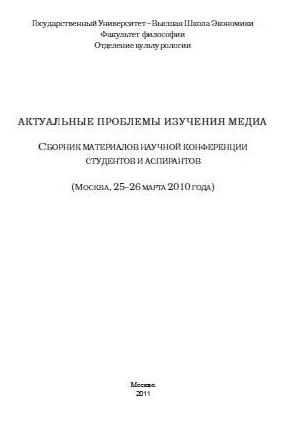 Актуальные проблемы изучения медиа