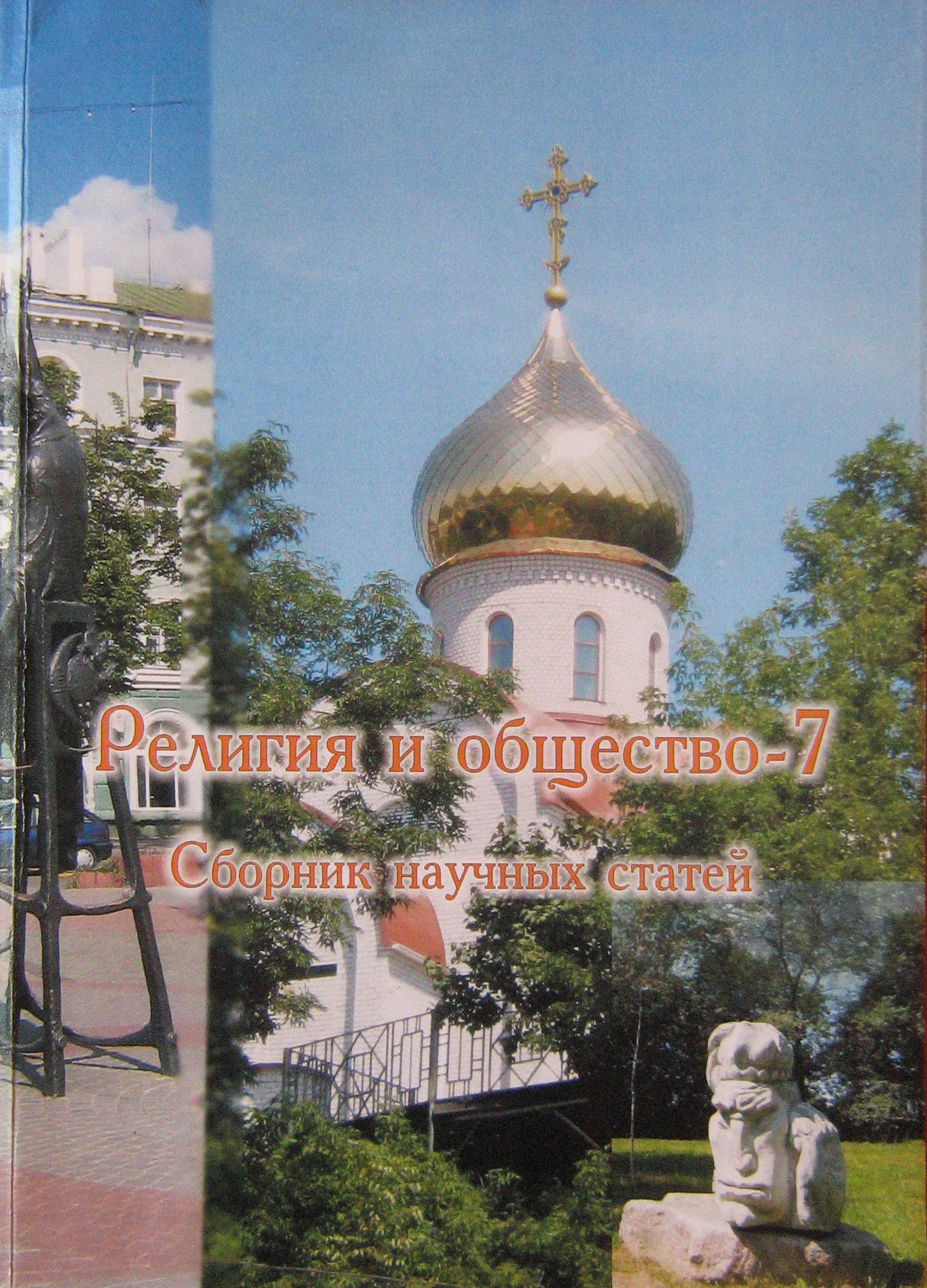 Современная религиозная ситуация в России