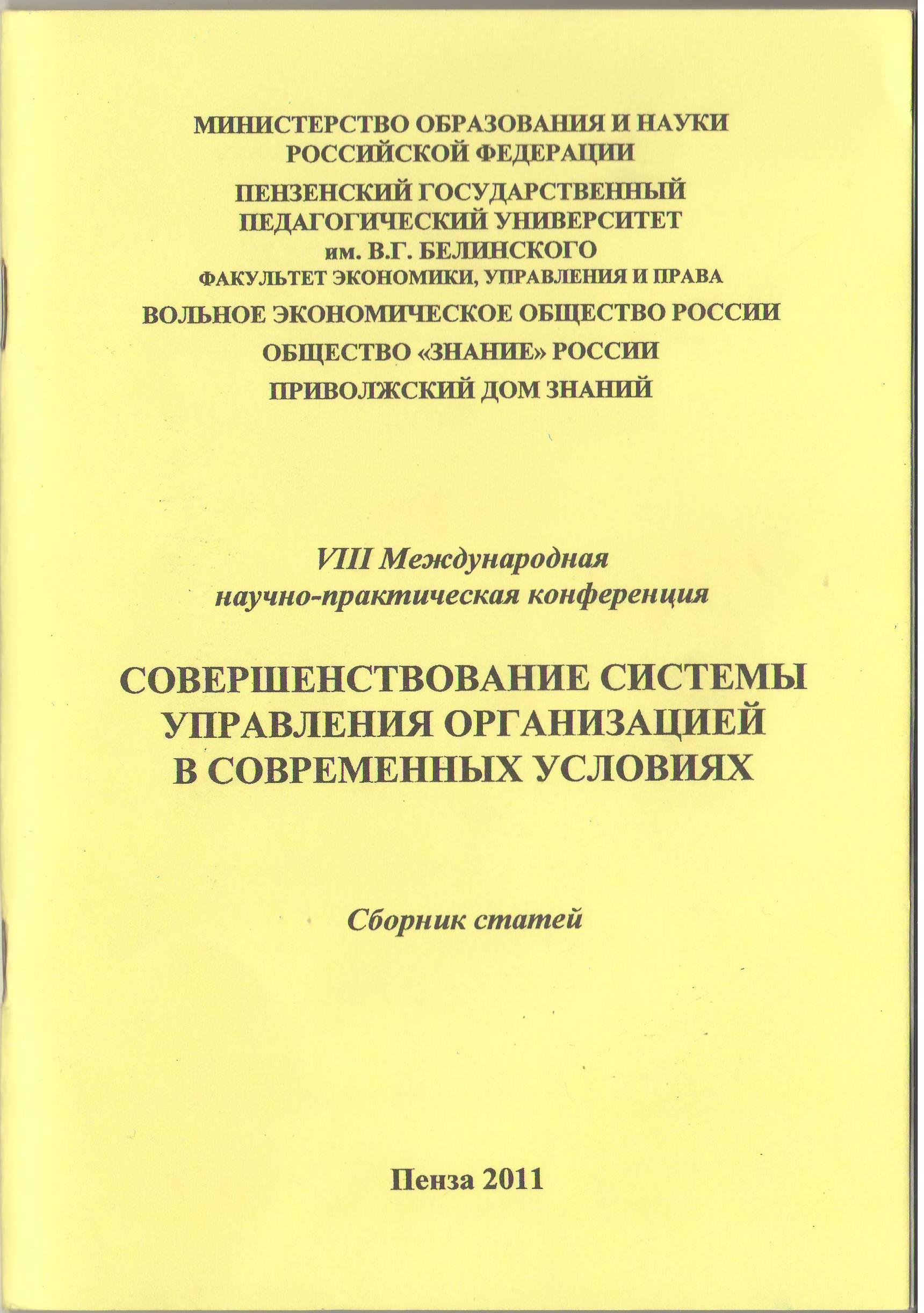 Совершенствование системы управления организацией в современных условиях: сборник статей VIII Международной научно-практической конференции