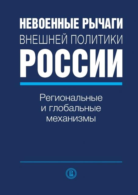 Невоенные рычаги внешней политики России: глобальные и региональные механизмы