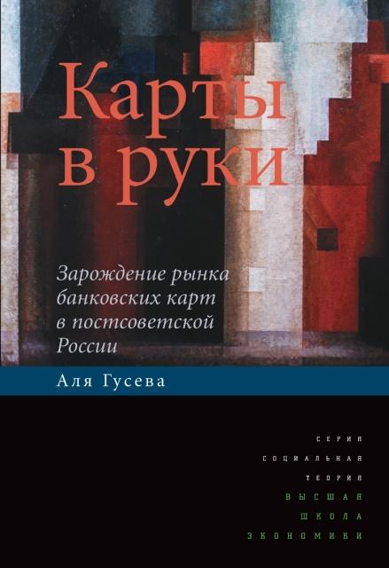 Карты в руки. Зарождение рынка банковских карт в постсоветской России