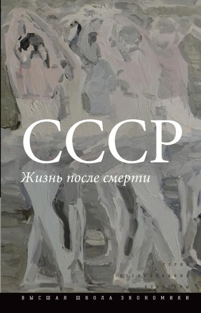 СССР как машина по производству наций: теория и практика (с примерами из советского спорта)