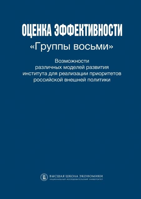 Оценка эффективности «Группы восьми»: Возможности различных моделей развития института для реализации приоритетов Российской внешней политики
