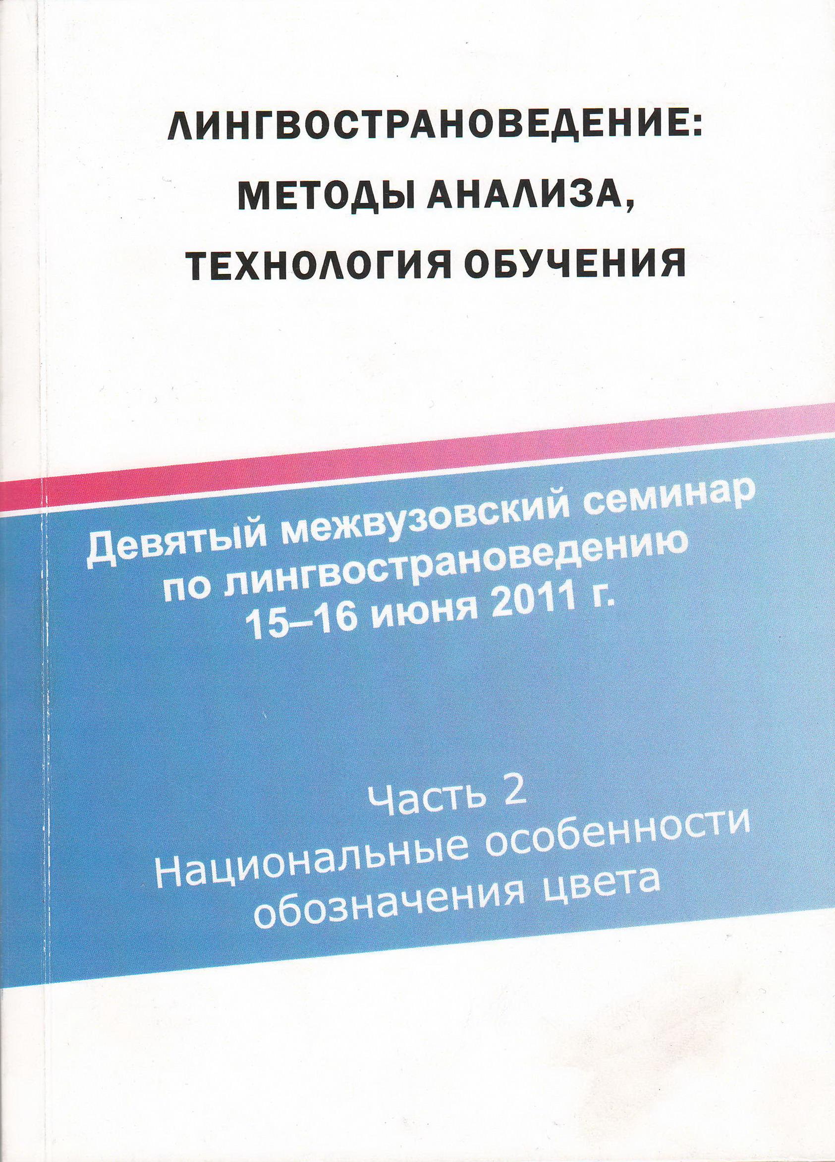 Сопоставительный анализ русских и английских фразеологизмов с компонентом, обозначающим цвет