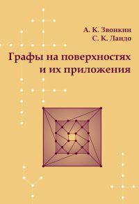 Приложение: Алгебро-геометрическое доказательство гипотезы Виттена
