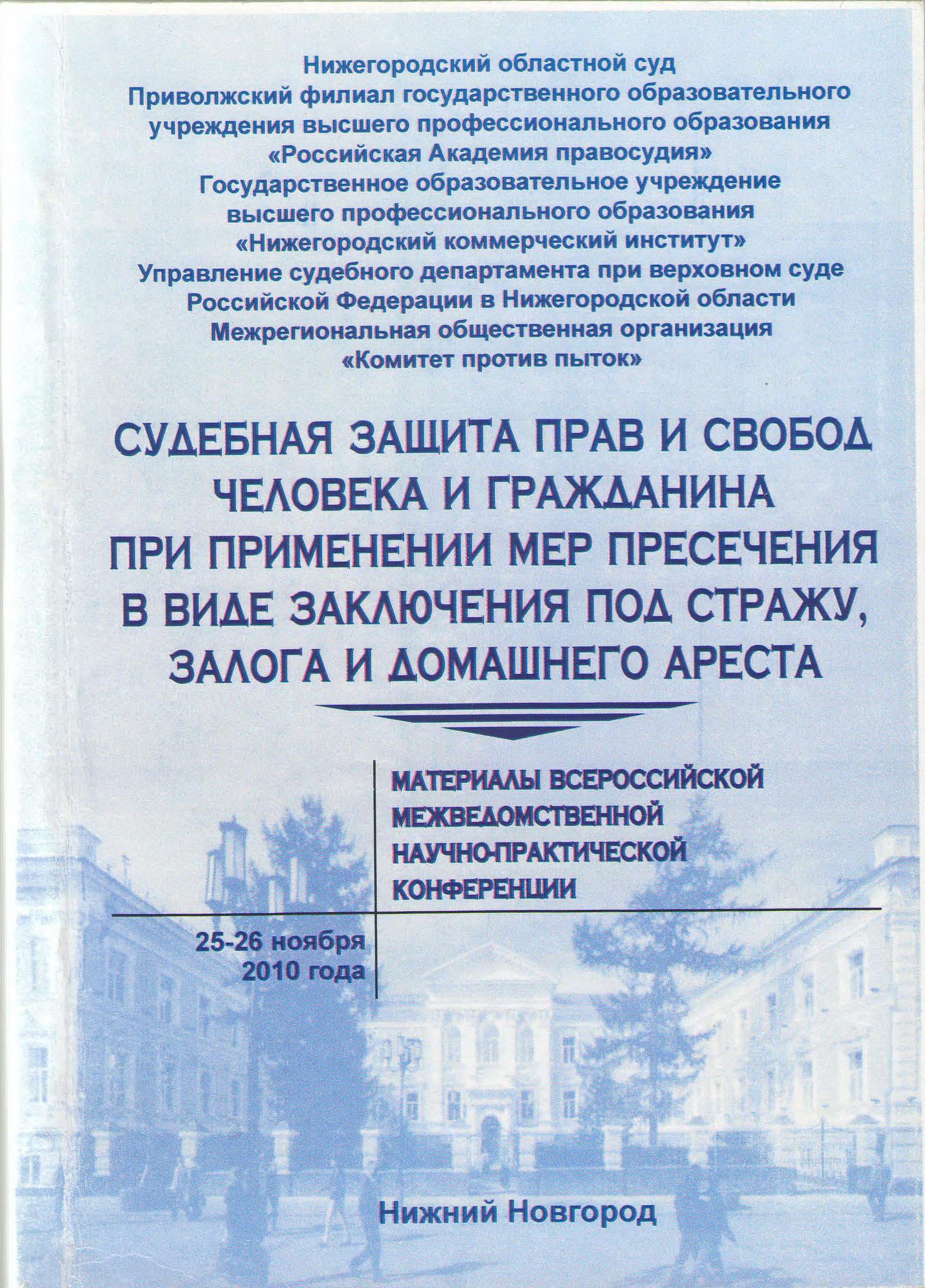 Оперативный судебный контроль в уголовном судопроизводстве России: состоялась ли конституционная по сути гаратия