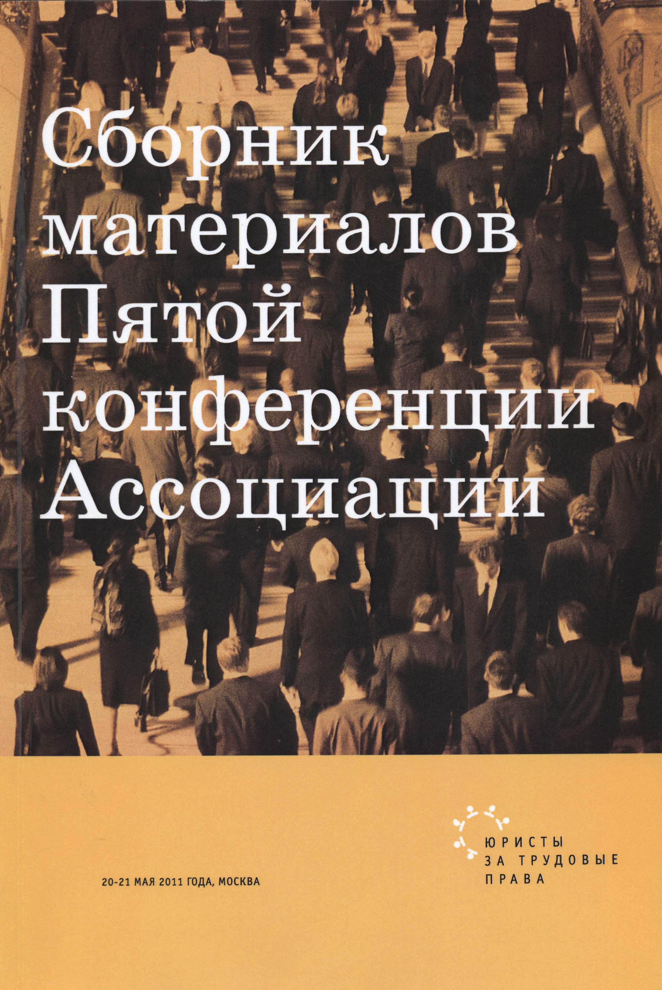 Сборник материалов Пятой конференции Ассоциации «Юристы за трудовые права»