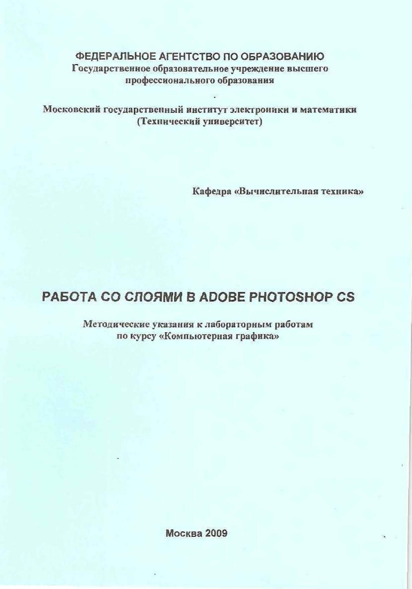 """Работа со слоями в Adobe Photoshop CS"""". Методические указания к лабораторным работам по курсу """"Компьютерная графика"""""""