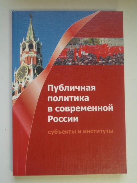 Публичная политика в современной России: субъекты и институты