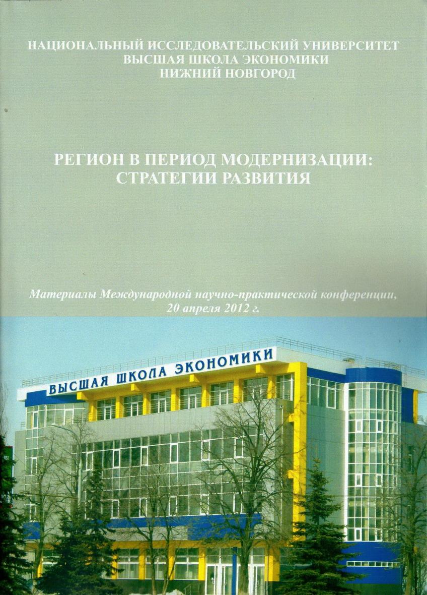 Регион в период модернизации: стратегии развития: материалы Международной научно-практической конференции, 20 апреля 2012 г.