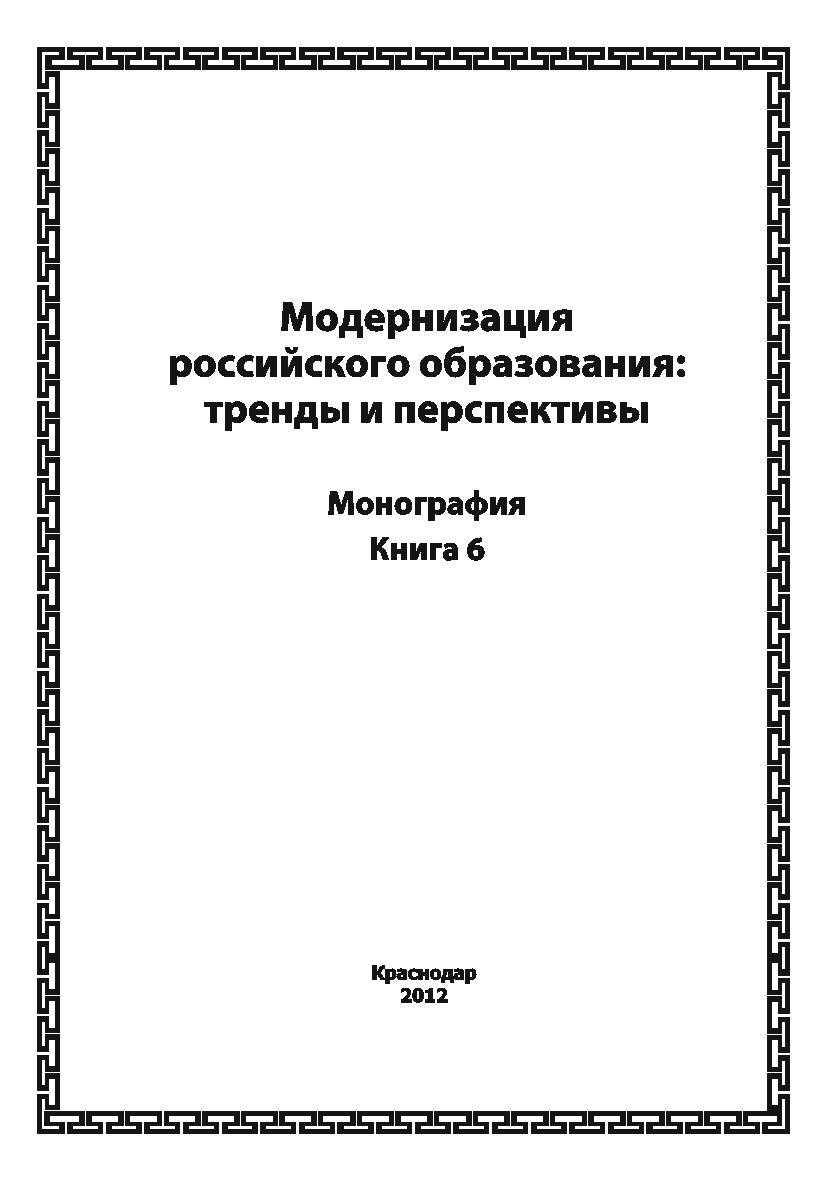 Модернизация российского образования: тренды и перспективы