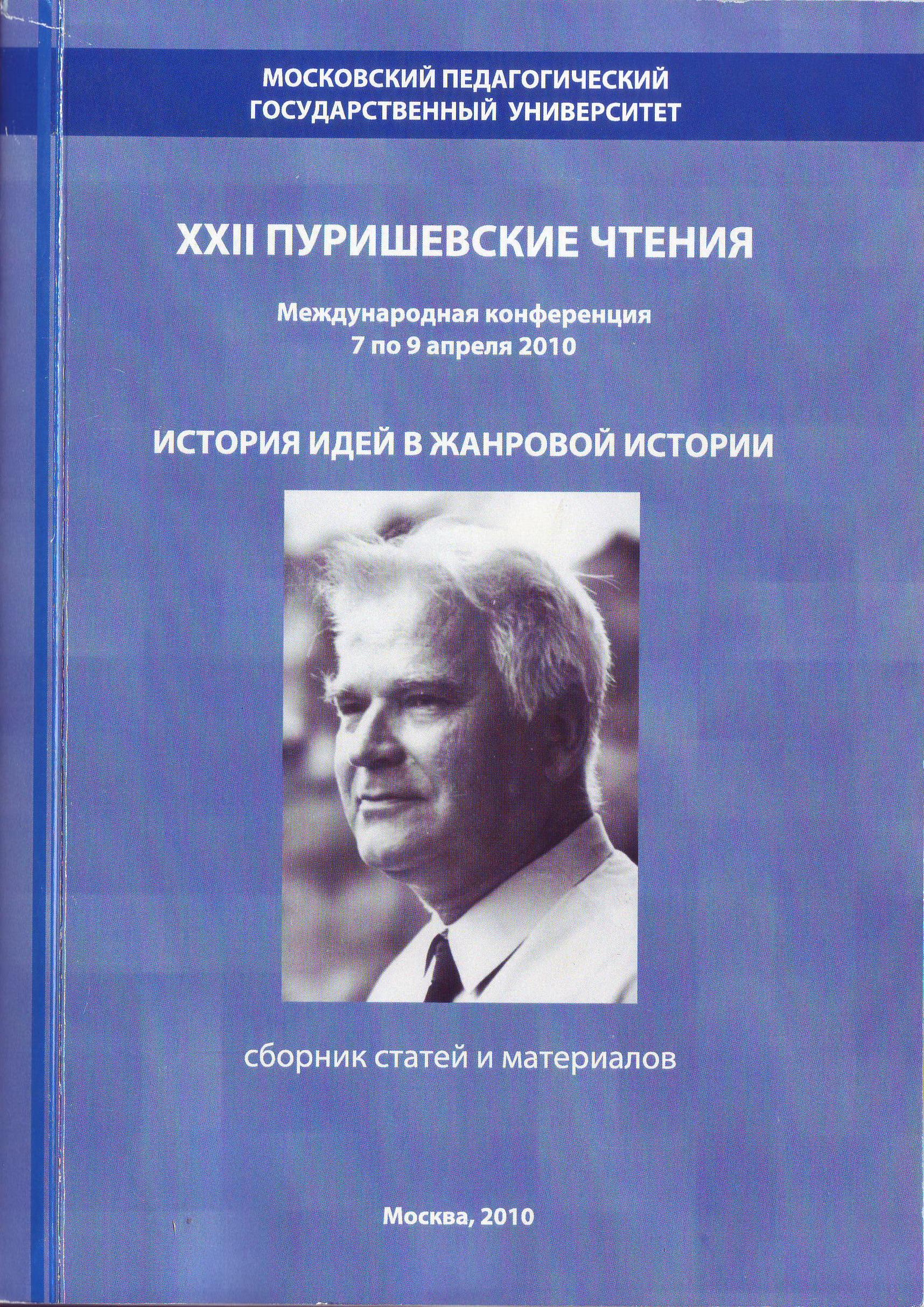 XXII Пуришевские чтения: «История идей в жанровой истории»