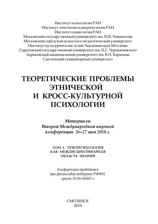 Теоретические проблемы этнической и кросс-культурной психологии: Материалы Второй международной научной конференции 26-27 мая 2010 г. Том 1