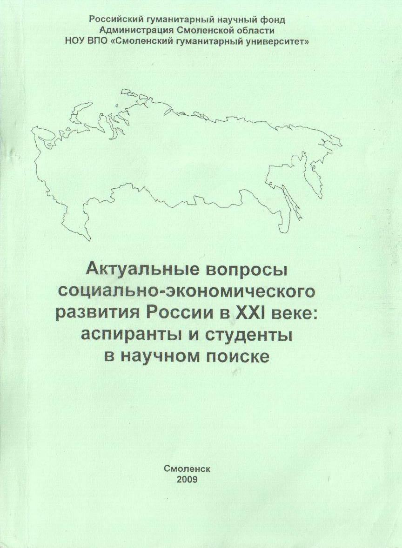 Актуальные вопросы социально-экономического развития России в XXI веке: аспиранты и студенты в научном поиске
