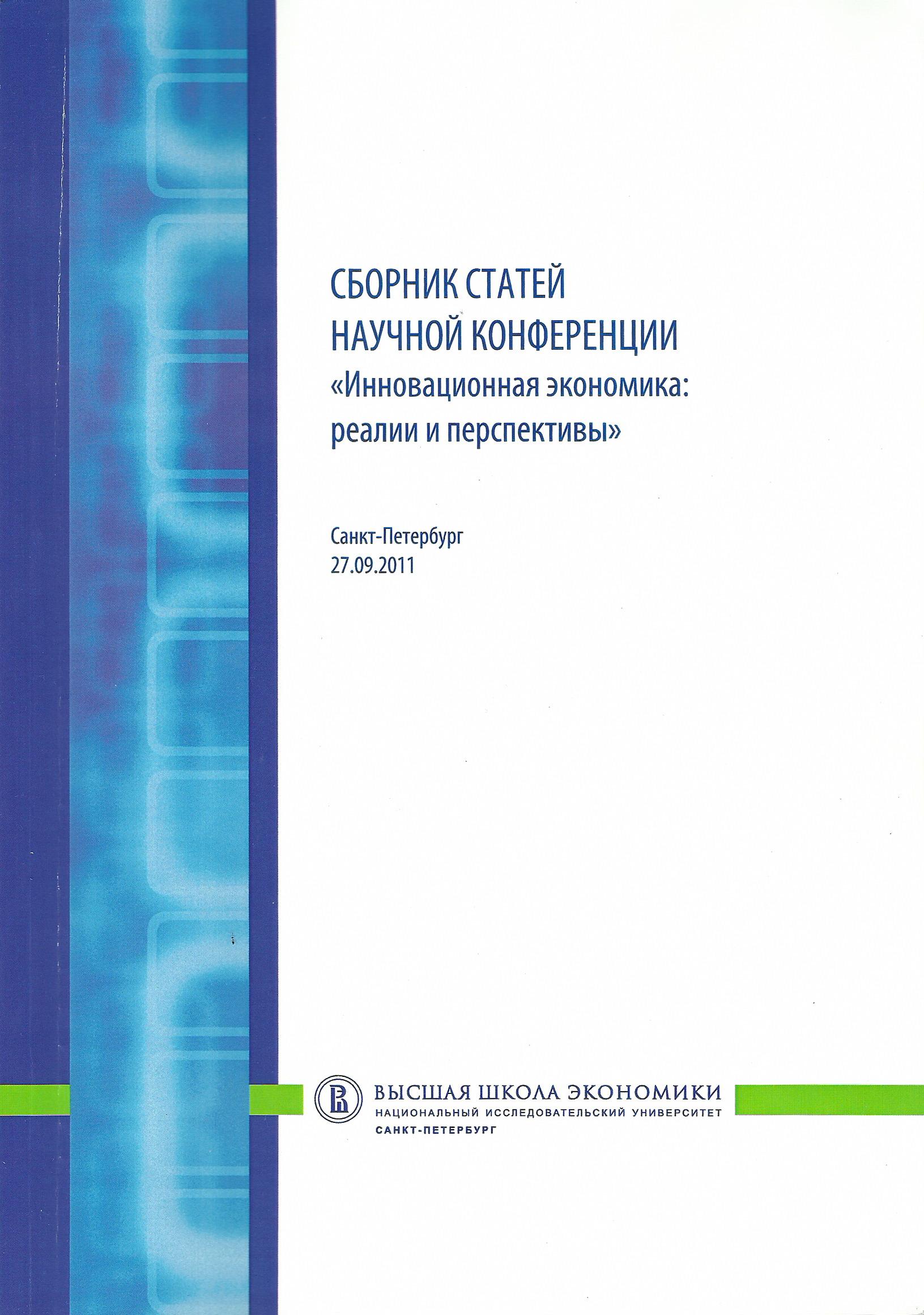 Инновационная экономика: реалии и перспективы: научная конференция, Санкт-Петербург, 27 сентября 2011 года