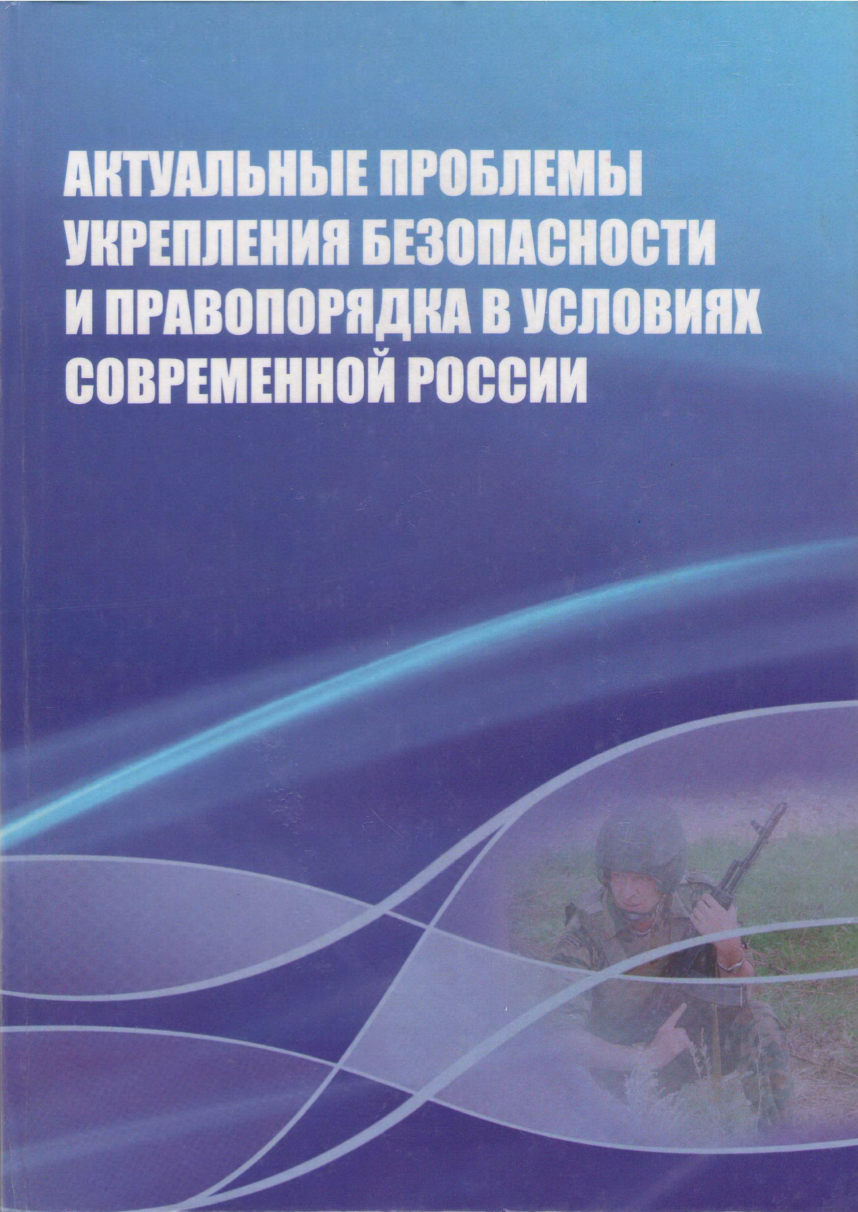 Национальное достоинство, национальное достояние и национальное богатство России как интегрированная основа ее национальной безопасности