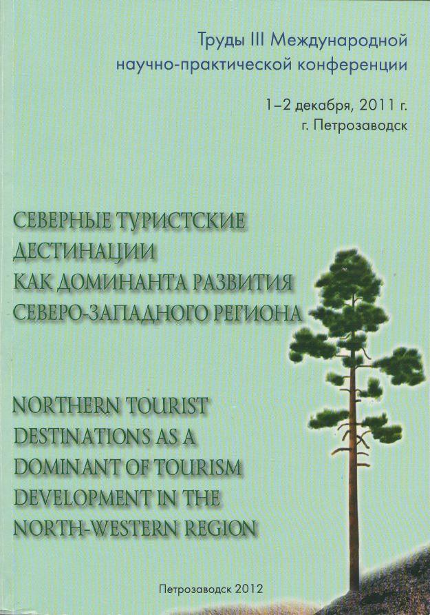 Северные дестинации как доминанта развития Северо-Западного региона. Труды III Международной научно-практической конференции, 1-2 декбря, 2011 г.
