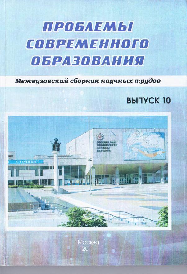 Проблемы современного образования. Межвузовский сборник научных трудов.