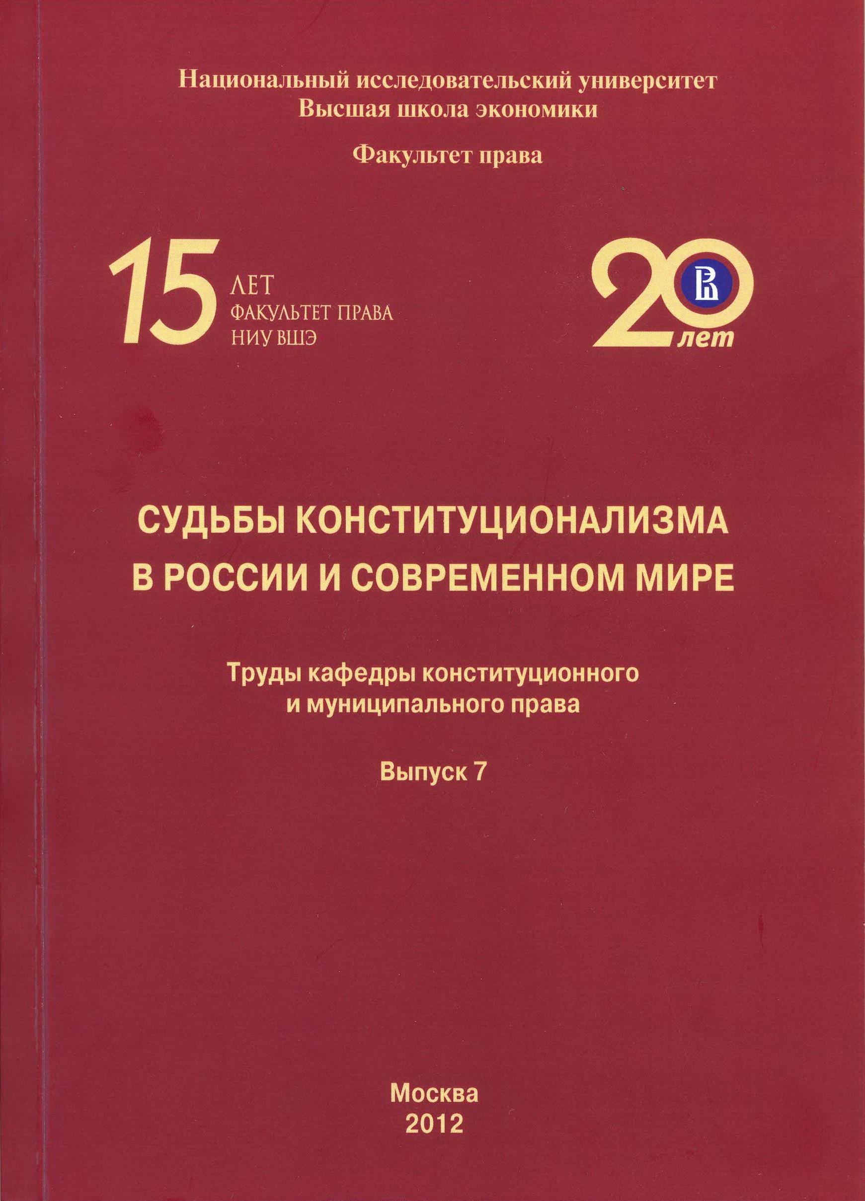 Институт депутатской неприкосновенности в практике местного самоуправления: генезис и проблемы правового регулирования