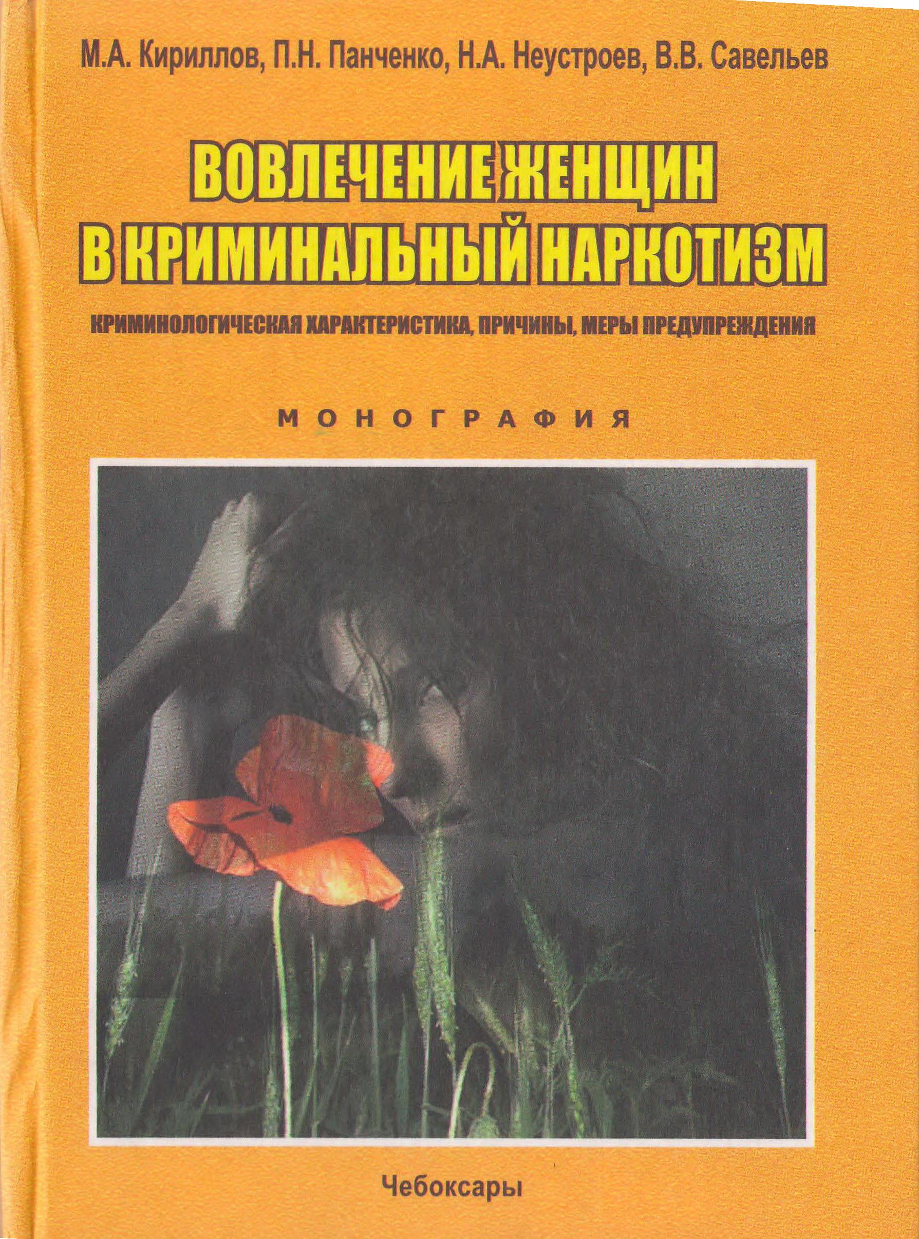 Вовлечение женщин в криминальный наркотизм (криминологическая характеристика, меры предупреждения)