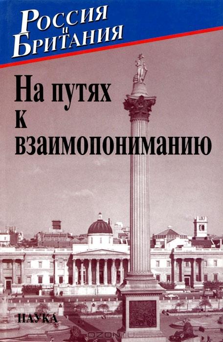 Россия и Британия. На путях к взаимопониманию