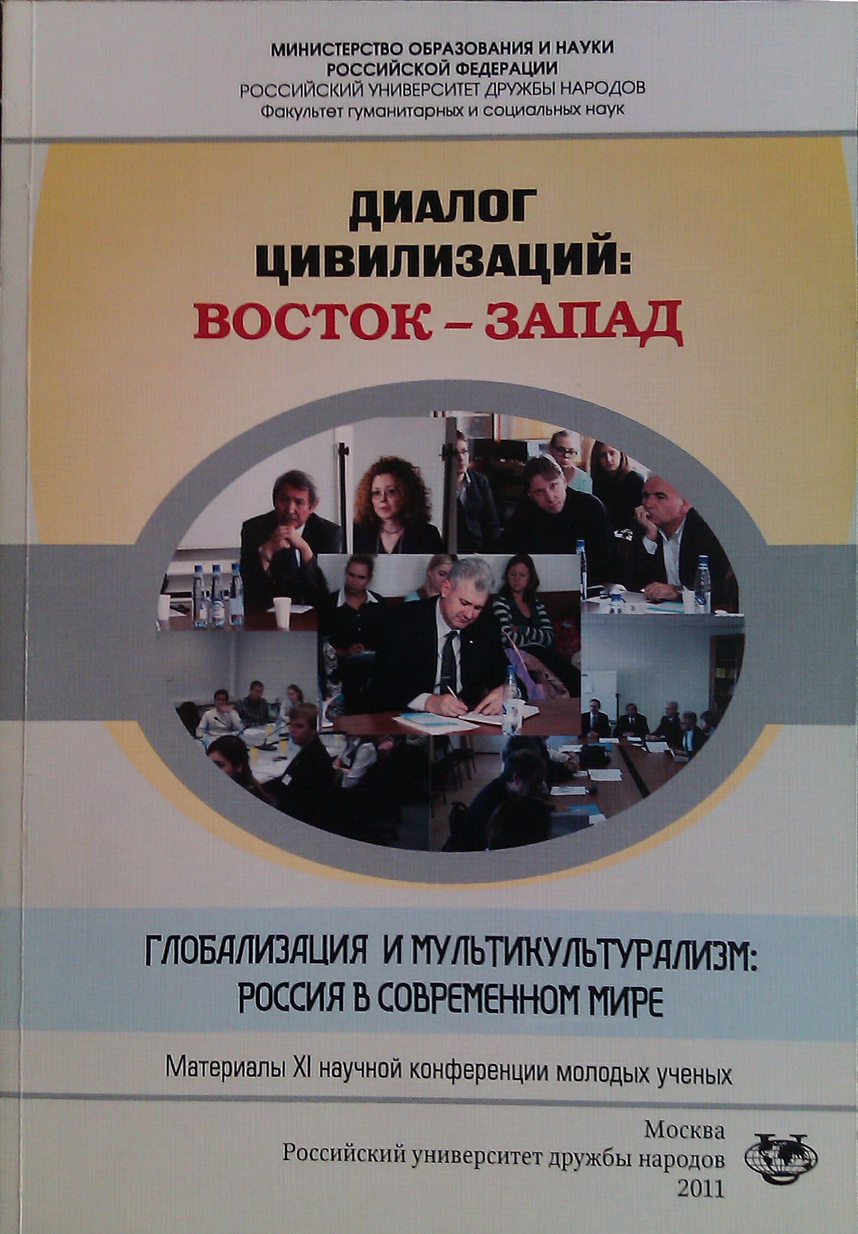 Манипулятивные технологии в российском избирательном процессе