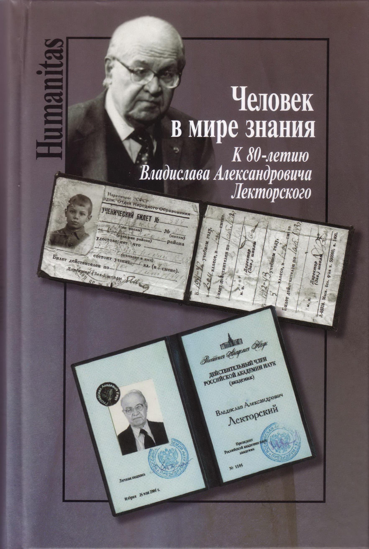 Человек в мире знания: К 80-летию Владислава Александровича Лекторского