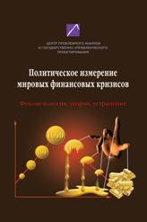 Политическое измерение мировых финансовых кризисов. Феноменология, теория, устранение