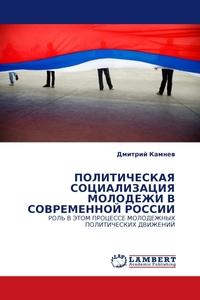 Политическая социализация молодежи в современной России. Роль в этом процессе молодежных политических движений