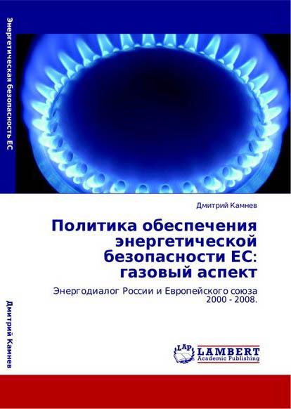Политика обеспечения энергетической безопасности ЕС: газовый аспект