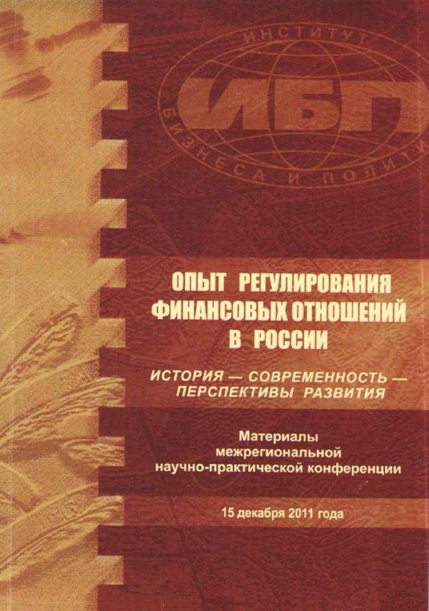 Противоправные «финансовые отношения» профессуры со студентами университетов Российской империи