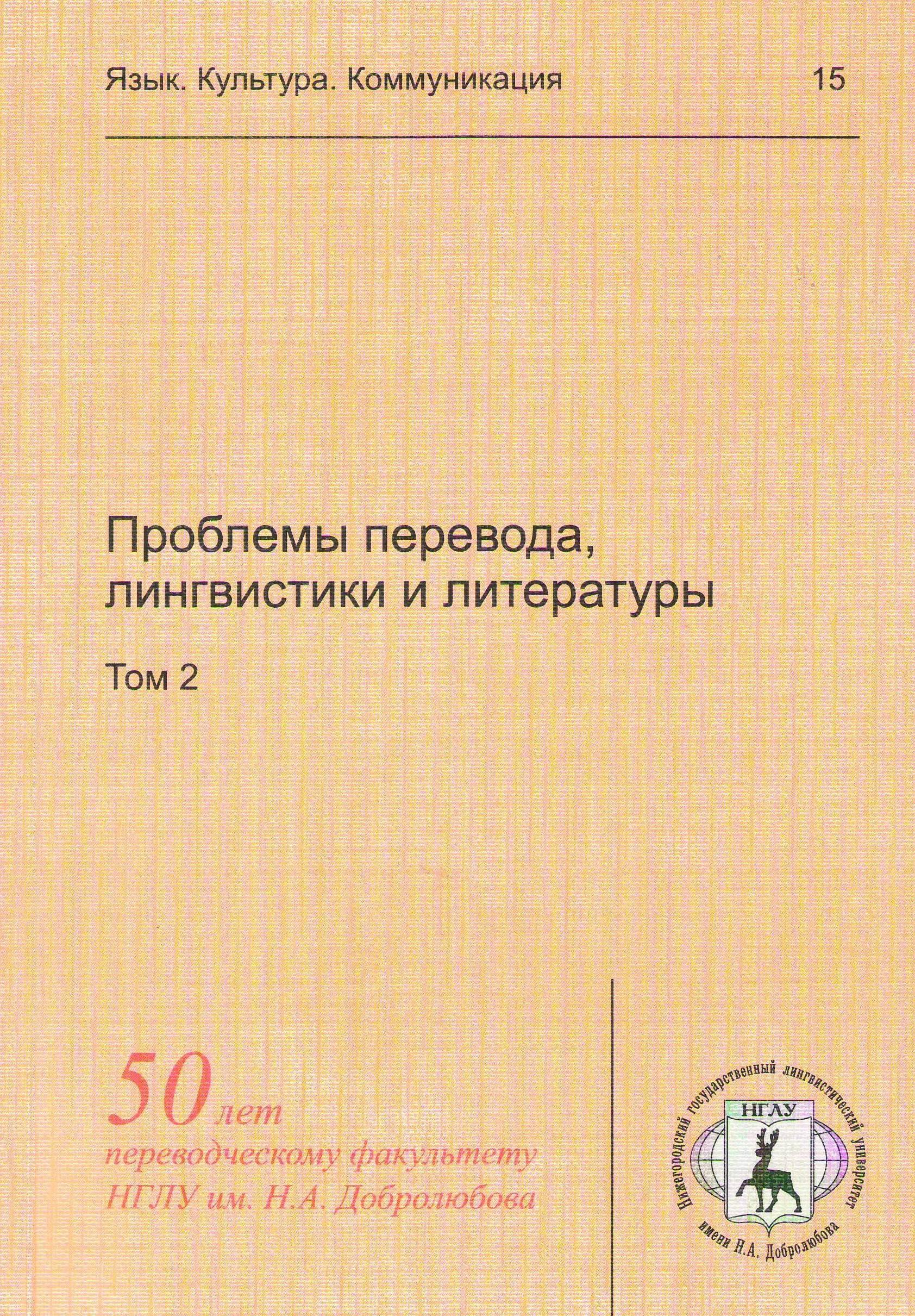 Проблемы перевода, лингвистики и литературы. В 2 т.