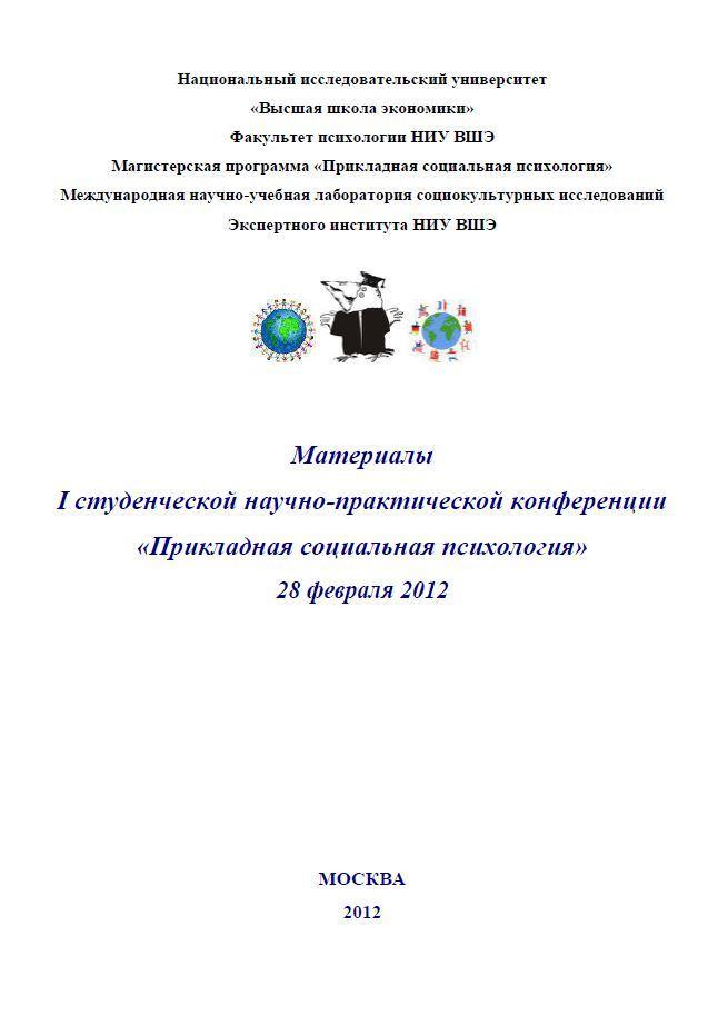 Материалы I студенческой научно-практической конференции «Прикладная социальная психология»