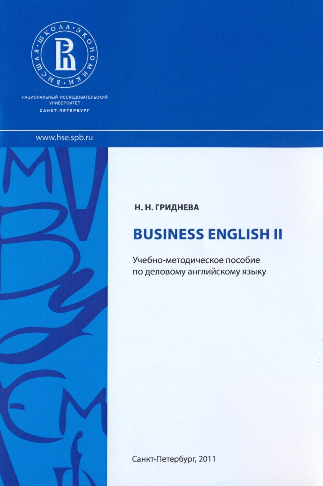 Business English II: учебно-методическое пособие по деловому английскому языку