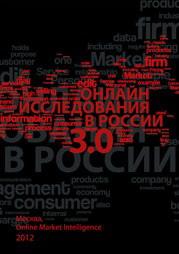 Онлайн исследования в России 3.0