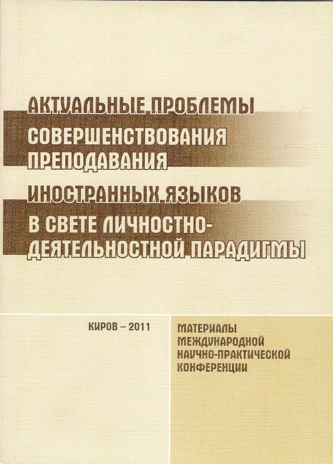 Актуальные проблемы совершенствования преподавания иностранных языков в свете личностно-деятельностной парадигмы: Материалы II Международной научно-практической конференции