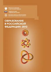 Образование в Российской Федерации: 2012. Статистический сборник