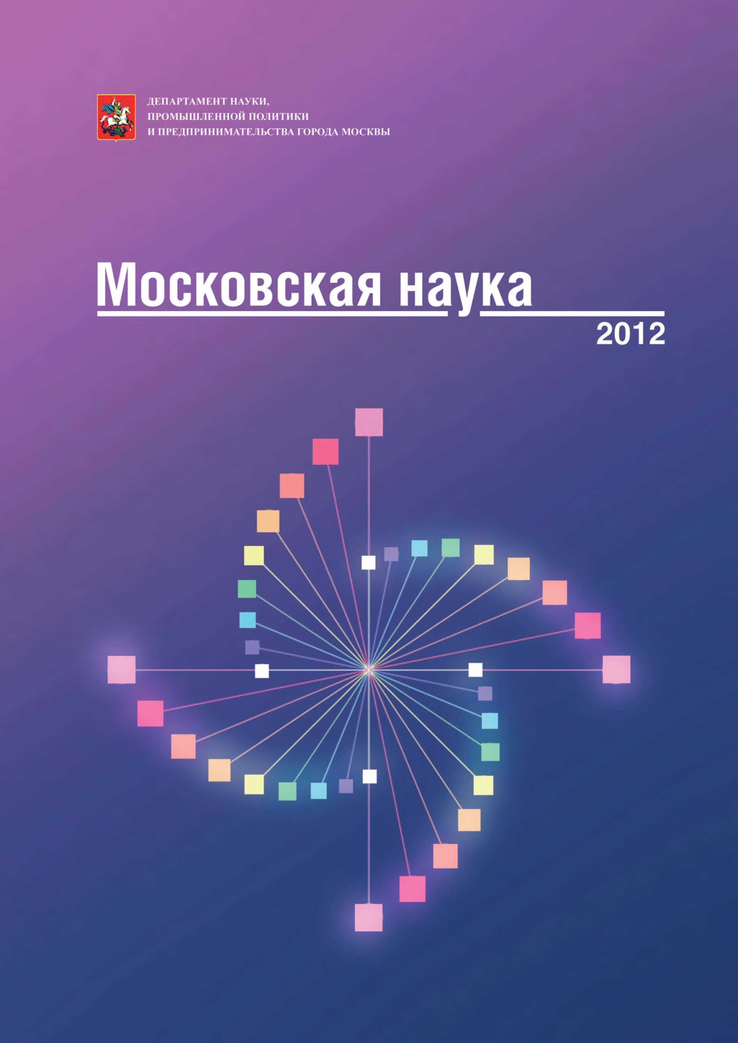 Московская наука 2012
